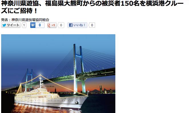 神奈川県遊協、福島県大熊町からの被災者150名を横浜港クルーズに招待