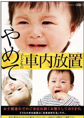 またパチンコ店駐車場で乳児放置による死亡事故発生 母親は逮捕へ
