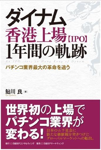 書籍発売予定 ダイナム香港上場【IPO】 1年間の軌跡