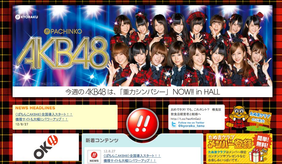 京楽の公式サイトがAKB48仕様に。