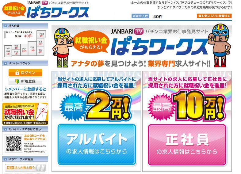 完全成果型課金制の求人サイト「ぱちワークス」はどうなのか?