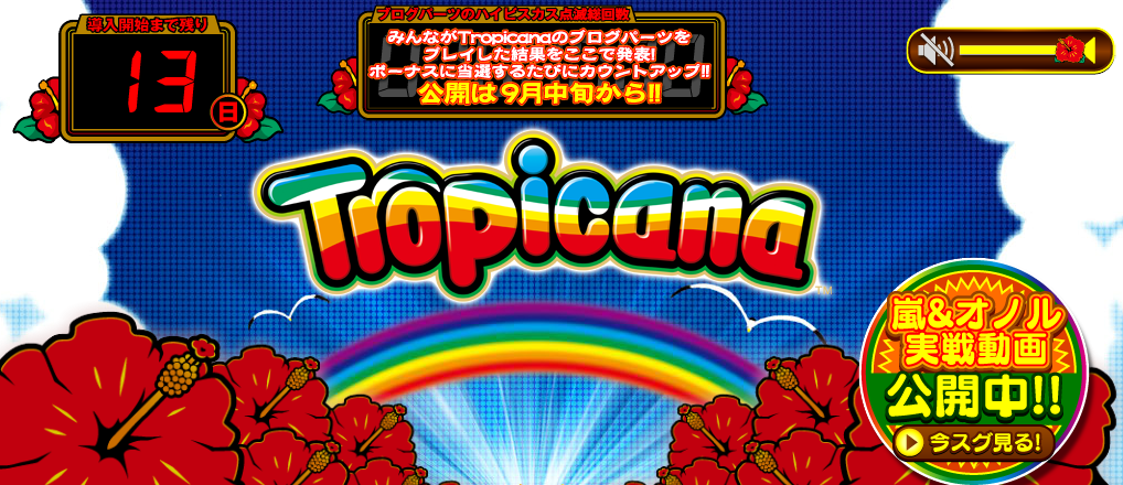 トロピカーナ公式サイトがオープン