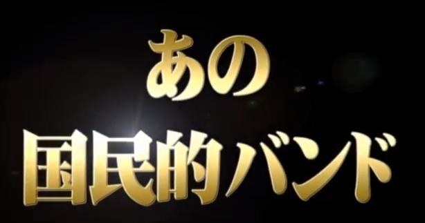 早くもPV登場!CR米米CLUB大収穫祭プロモムービー