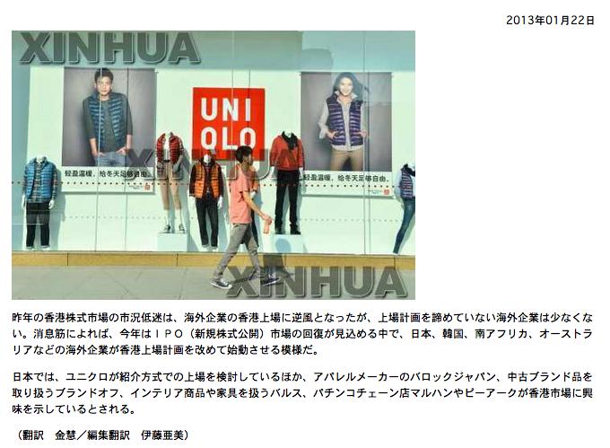新華社ニュースにマルハン・ピーアーク上場について掲載