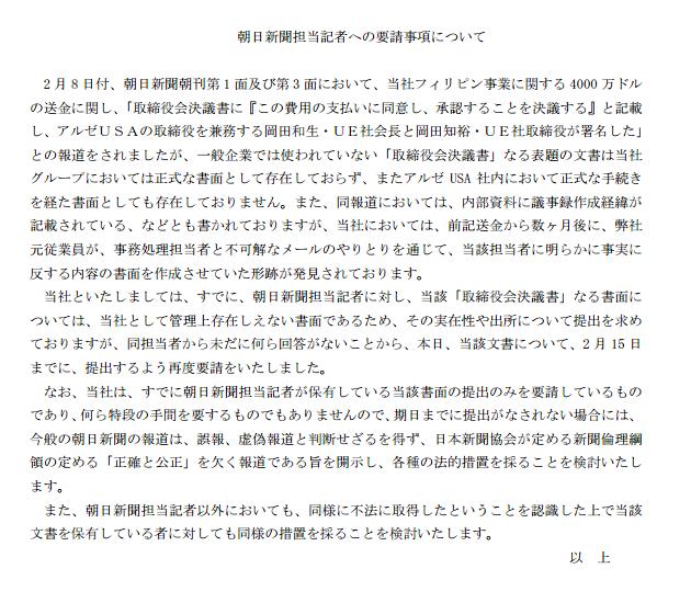 ユニバーサル 朝日新聞の報道に対し反論 法的措置も