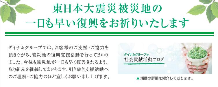 ダイナム社がこれまでの復興支援活動まとめを発表