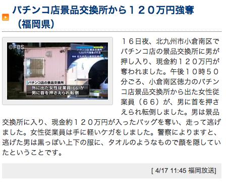 また北九州で強盗事件 パチンコ景品交換所襲われる