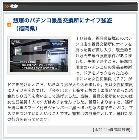 ノックされてもドアを開けたらダメです。福岡で強盗事件