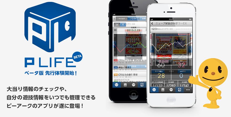 ピーアークがホールオリジナルのアプリをリリース。