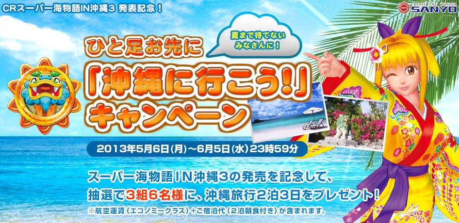 CRスーパー海物語IN沖縄3の動画詰め合わせ