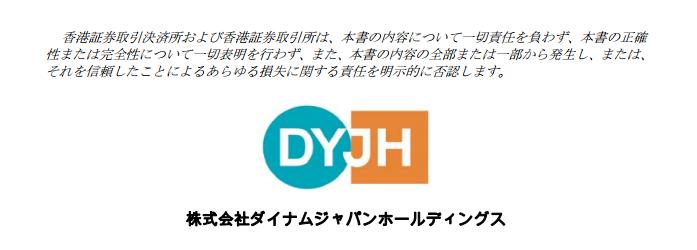 ダイナムJHD モンゴル国への不動産投資についてIR