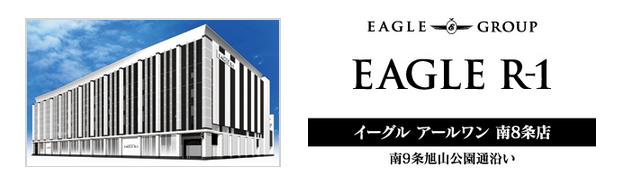 本拠地に北斗転生80台導入 イーグルR-1南8条店