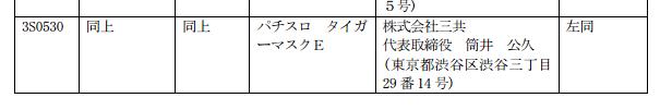パチスロタイガーマスク(三共)が検定通過確認