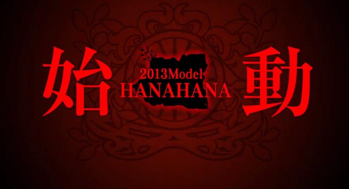 ハナハナ*2013モデルの公式ティザームービーをチェック