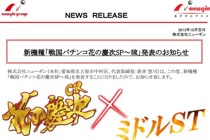 ニューギン花の慶次SP〜琉についてIR ミドルの理由も説明