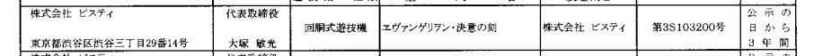 【速報】話題機種もう1つ エヴァンゲリヲン決意の刻が検定通過
