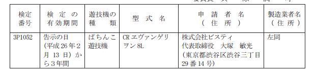 【速報】エヴァ8シリーズに新スペック/CRヱヴァンゲリヲン8L検定通過