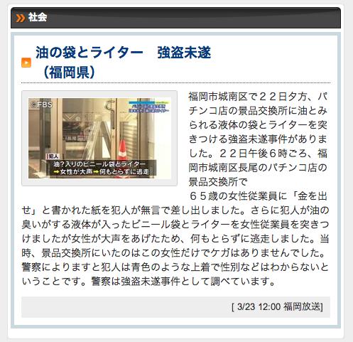 福岡県で強盗未遂事件 強盗事件/地震/火災のロールプレイングを
