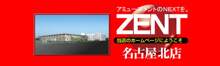 最大台数設置のパチンコ店舗ランキング入れ替わる/ZENT名古屋北まもなく