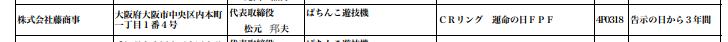 【速報】CRリング 運命の日FPF(藤商事)が検定通過確認