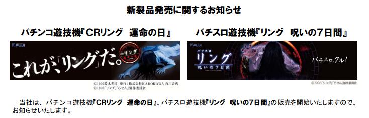 Wリングのプロモーション動画/メーカーも発売を公式発表 純増3枚&新枠