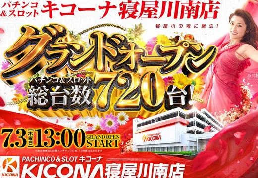 大阪エリア23店舗目/キコーナ寝屋川南が本日7月3日グランドオープン