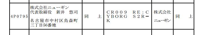 今後のパチンコ009は「RE:CYBORG」編から/2013年というリアルタイムな現代が舞台