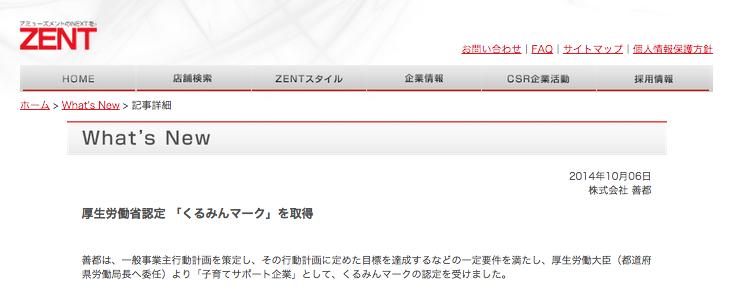 愛知県ZENTさんがくるみんマークを取得 税制優遇措置のある子育てサポート認定