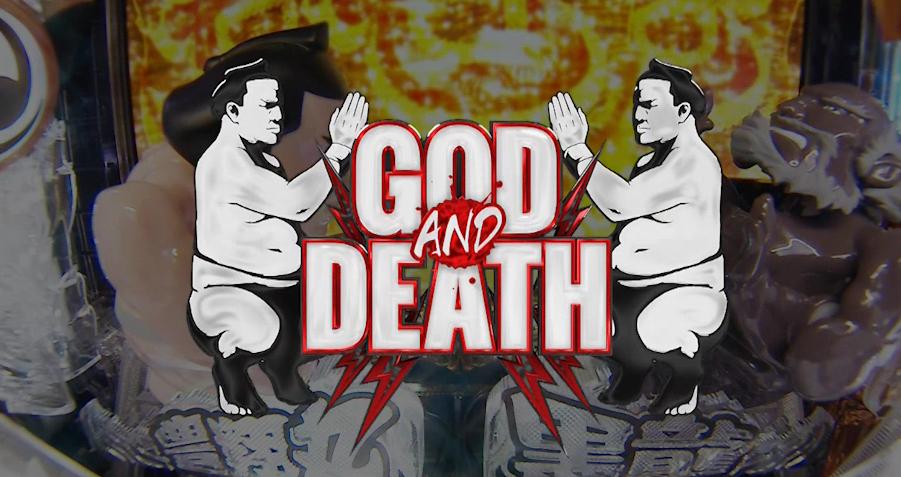 豊丸新機種パチンコ「GOD AND DEATH」公式サイトオープン/検定通過も確認