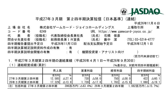 日本ゲームカード・ジョイコホールディングス社決算短信は減収減益/増税で設備投資件数ダウン