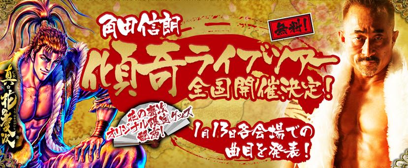 間もなくリリース「真・花の慶次」プロモーション/全国7箇所で無料ライブツアー開催