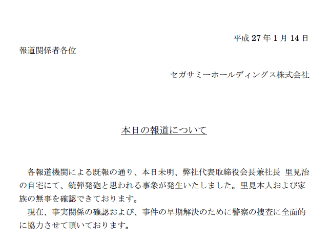サガサミー里見会長宅銃撃事件についてリンクまとめ/メーカー公式発表ほか