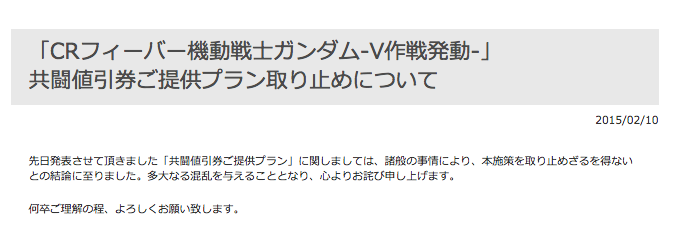 三共さんが「CRガンダムの共闘値引き券の中止」について正式にアナウンス