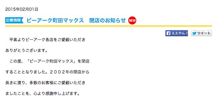 ピーアーク町田マックスが2015年1月31日でクローズ/現在は店頭にて精算の業務中