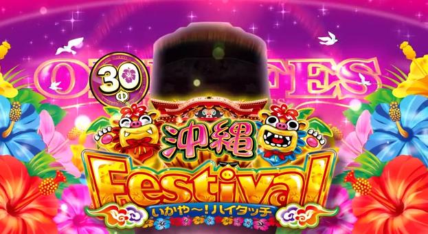 パイオニアから「沖縄フェスティバル-30」ティーザー動画公開/公式サイトも