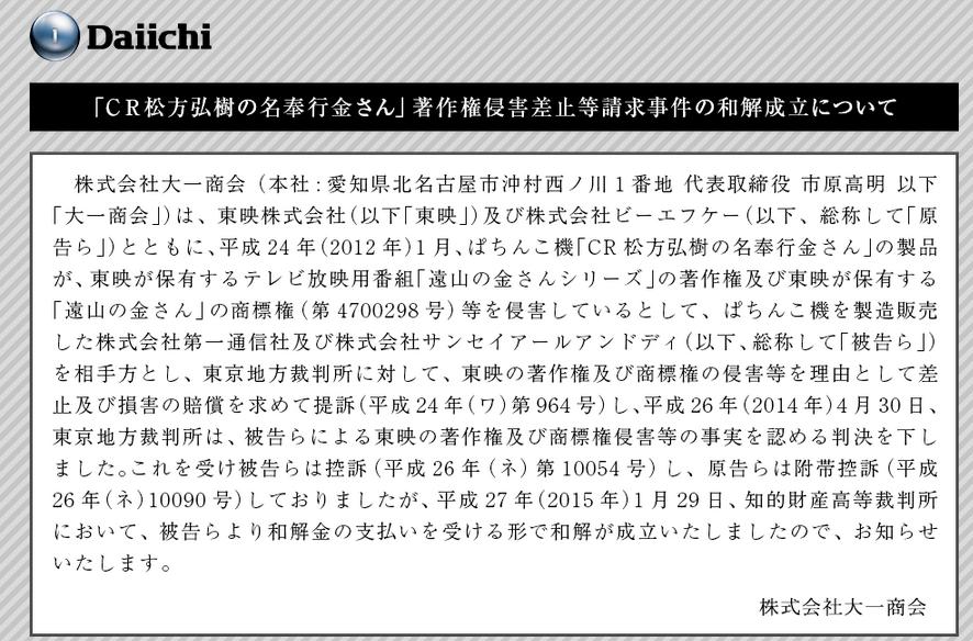 「CR松方弘樹の名奉行遠山の金さん」著作権侵害差止等請求訴訟は和解が成立