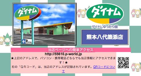 ダイナム熊本八代築添店グランドオープン予定/2015年で3店舗目/1000店舗計画に向け着々