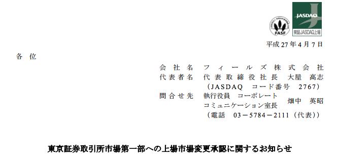 フィールズ社「東証一部」への上場市場変更を発表/2015年4月14日より