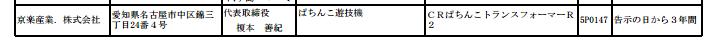 【検定通過も確認】マイケル・ベイ監督 シリーズ累計4,000億円映画がパチンコ化「CRトランスフォーマー」