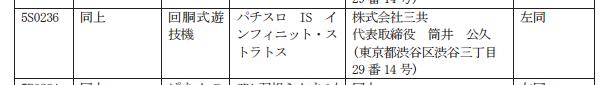 100万部オーバーライトノベル/パチスロ IS インフィニット・ストラスト(三共)検定通過