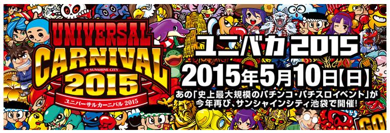 ユニバーサルカーニバル2015まとめ/新機種プレー動画・開発中アプリ・ブログほか
