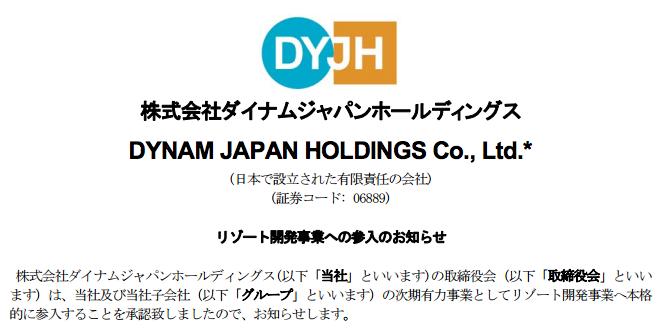 ダイナム/次期有力事業として【リゾート開発事業】へ本格的に参入することを発表