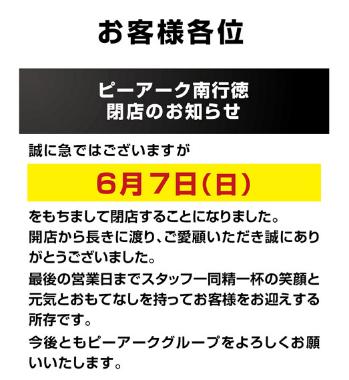「ピーアーク南行徳」さんが2015年6月7日をもって閉店/現在は精算業務を実施