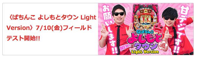 「よしもとタウン Light Version」メーカー直営店の先行導入は7月10日より開始
