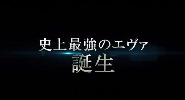 パチンコ版エヴァンゲリオン新作「エヴァ10」ティーザー動画/9月納品予定