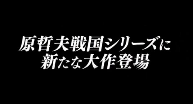 【試打動画追加】花の慶次スピンアウト作品「CR義風堂々!!」プロモ動画公開/機種サイトもオープン