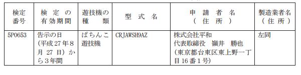 久々のパチンコ化/CR JAWS H9AZ(平和)検定通過 かつては平和京楽からリリース