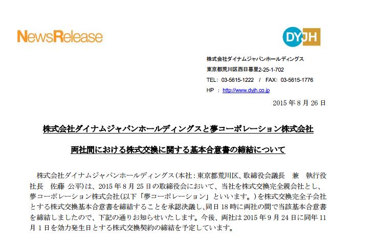 ダイナム社 夢コーポレーション株式会社の完全子会社化を発表