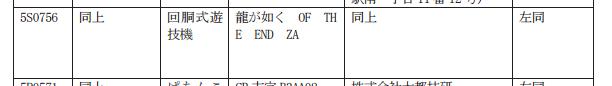 【別スペック確認】タイヨーエレックから2機種検定通過/「龍が如く」は初のパチスロ化/「銀と金」は約4年ぶり