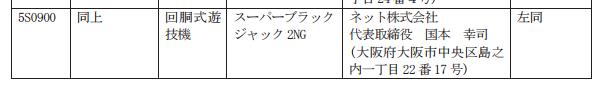 【別スペックも確認】RIOちゃん再び スーパーブラックジャック2(ネット)検定通過